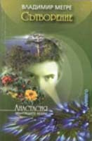 The Ringing Cedars. Bulgarian translation. Book 4